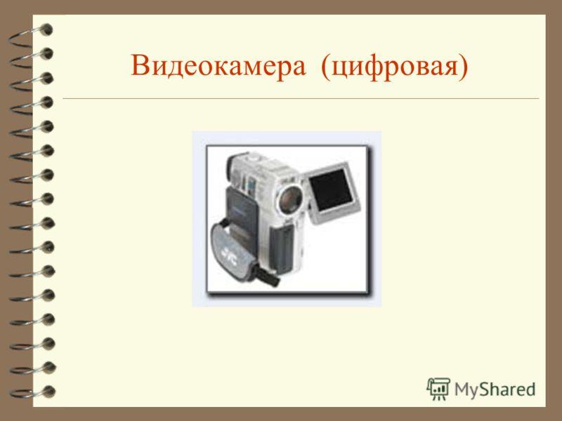 Видеокамера (цифровая)