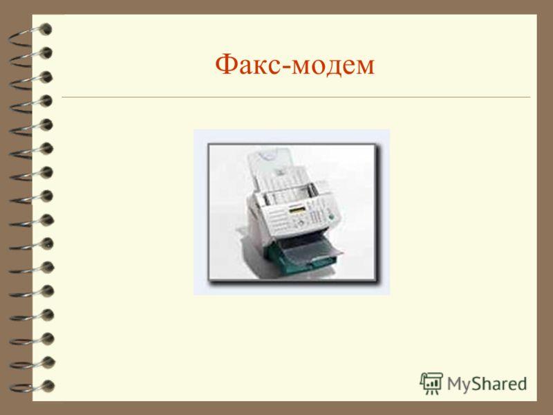 Факс-модем