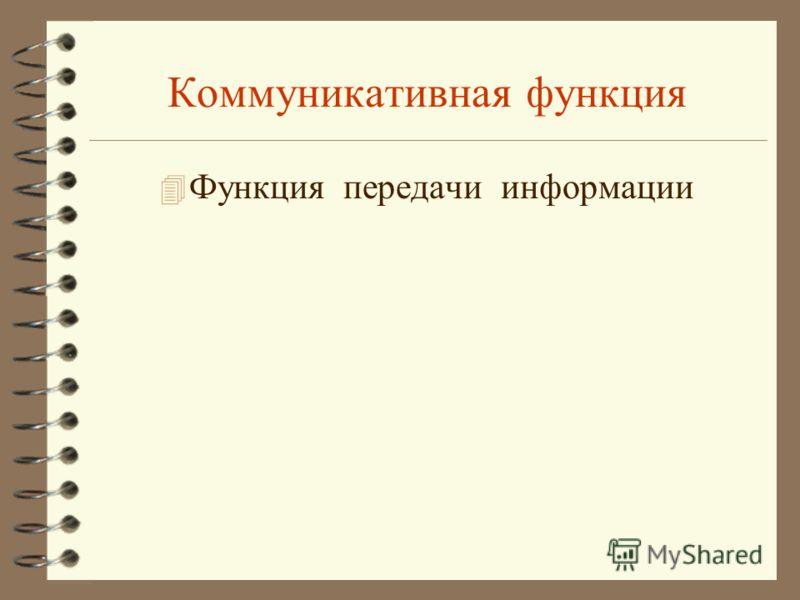 Коммуникативная функция 4 Функция передачи информации