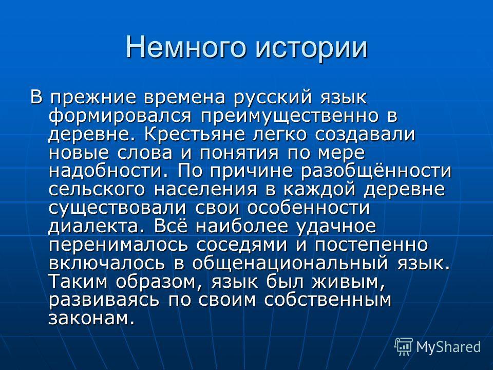Немного истории В прежние времена русский язык формировался преимущественно в деревне. Крестьяне легко создавали новые слова и понятия по мере надобности. По причине разобщённости сельского населения в каждой деревне существовали свои особенности диа