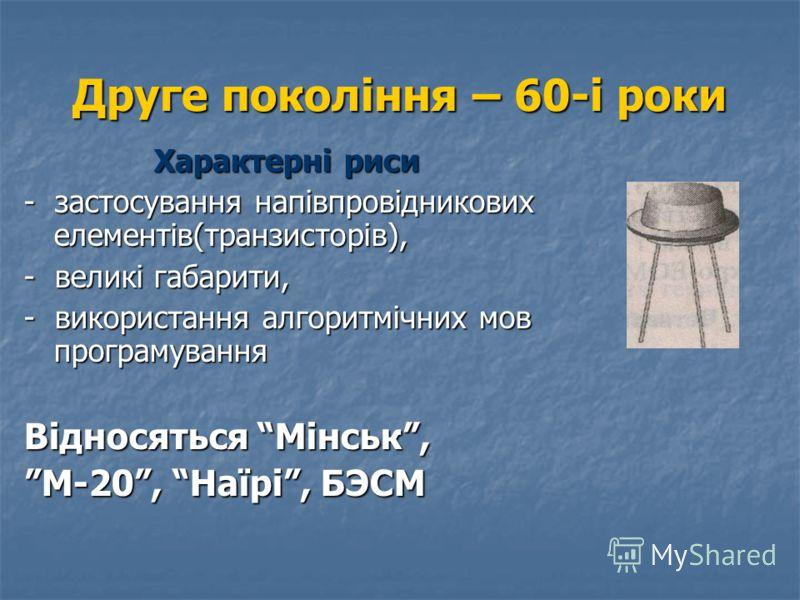 МЭСМ Перша ЕОМ у нашій країні була створена в Києві в1951р. під керівництвом ак. Сергія Лєбєдєва і названа МЭСМ (малая электронно- счетная машина). Перша ЕОМ у нашій країні була створена в Києві в1951р. під керівництвом ак. Сергія Лєбєдєва і названа