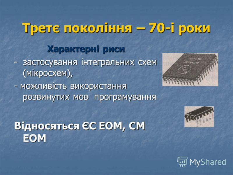 БЭСМ-6 Удосконалена МЭСМ. Удосконалена МЭСМ. Одна з кращих у світі. Виконувала понад 1млн. операцій за секунду.