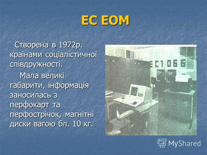 Третє покоління – 70-і роки Характерні риси - застосування інтегральних схем (мікросхем), - можливість використання розвинутих мов програмування Відносяться ЄС ЕОМ, СМ ЕОМ