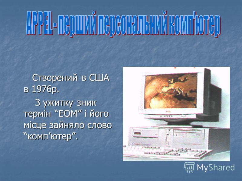 Четверте покоління – 80-і роки Характерні риси - застосування мікропроцесорів, побудованих на великих інтегральних схемах - можливість використання розвинутих мов програмування Відносяться персональні компютери