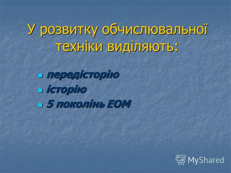 План 1. Механічні пристрої: - абак; - -логарифмічна лінійка; - Паскаліна; - арифмометр; - Аналітично-обчислювальна машина; 2. Електро-механічні пристрої: - табулятор; - МАРК-1; 3. Електронні пристрої та основні покоління ЕОМ.