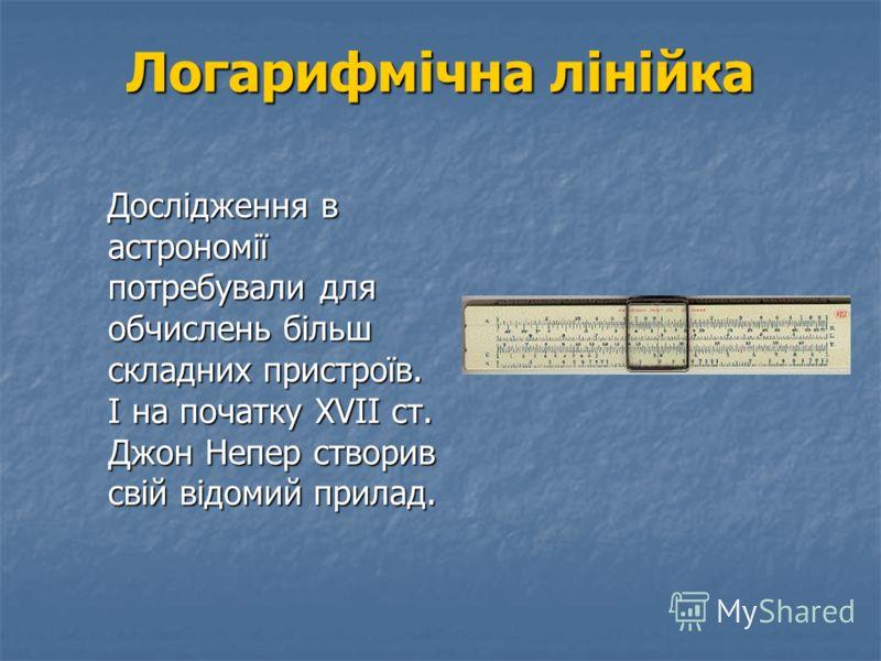Абак Спочатку дощечка, вкрита шаром пилу (1000 р. до н. е. – Китай). В Стародавньому Римі абак зявився, в V- VI ст н.е., і називався calculi або abakuli. Прообраз сучасної рахівниці..