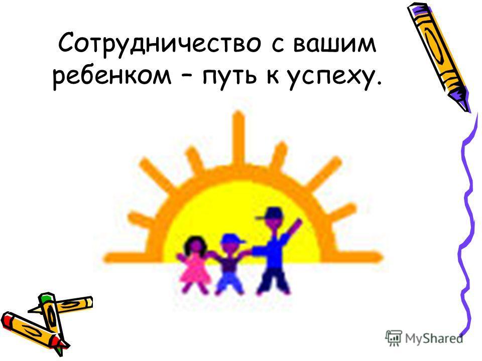 Сотрудничество с вашим ребенком – путь к успеху.