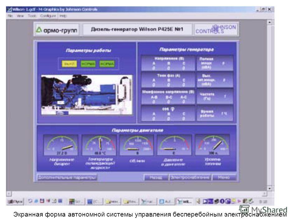 Экранная форма автономной системы управления бесперебойным электроснабжением