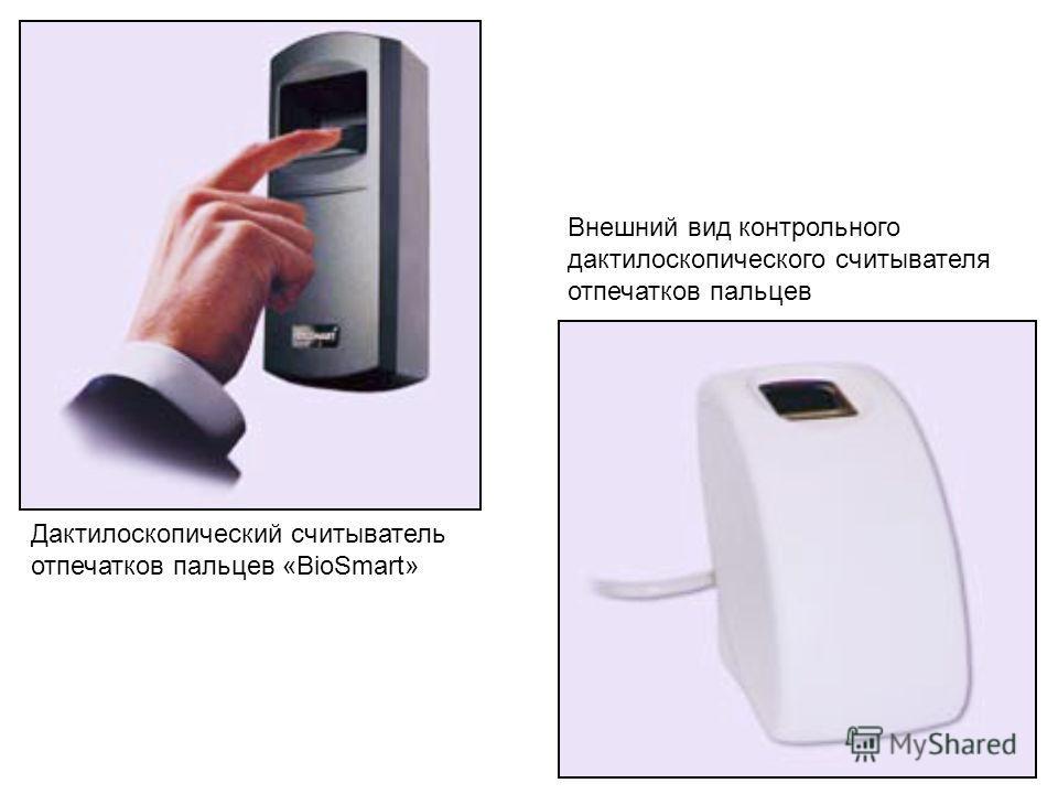 Дактилоскопический считыватель отпечатков пальцев «BioSmart» Внешний вид контрольного дактилоскопического считывателя отпечатков пальцев