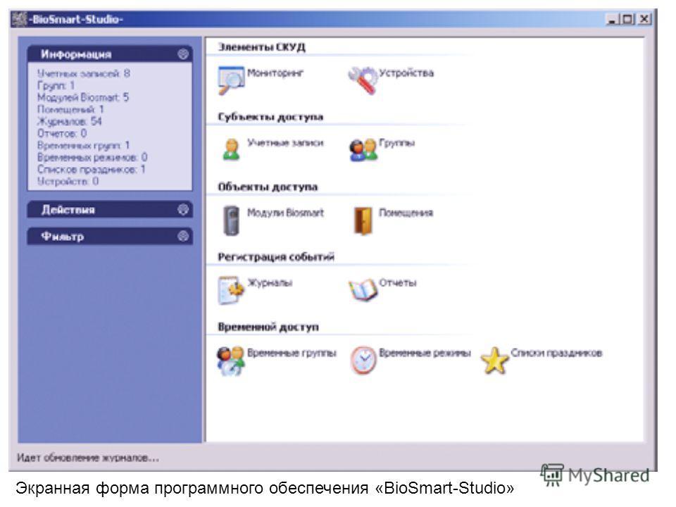 Экранная форма программного обеспечения «BioSmart-Studio»