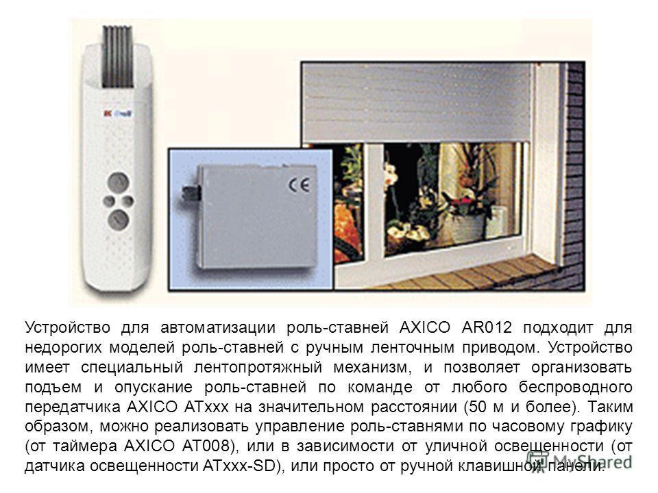 Устройство для автоматизации роль-ставней AXICO AR012 подходит для недорогих моделей роль-ставней с ручным ленточным приводом. Устройство имеет специальный лентопротяжный механизм, и позволяет организовать подъем и опускание роль-ставней по команде о