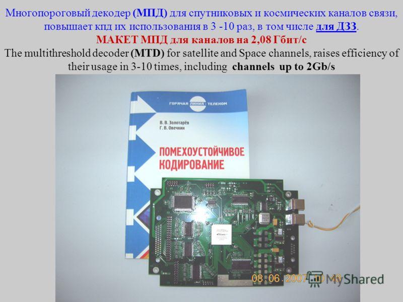 Многопороговый декодер (МПД) для спутниковых и космических каналов связи, повышает кпд их использования в 3 -10 раз, в том числе для ДЗЗ. МАКЕТ МПД для каналов на 2,08 Гбит/с The multithreshold decoder (MTD) for satellite and Space channels, raises e