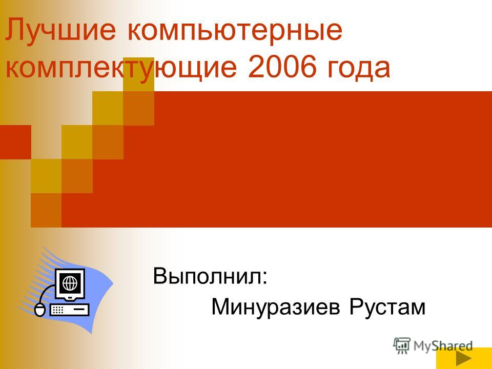 Лучшие компьютерные комплектующие 2006 года Выполнил: Минуразиев Рустам