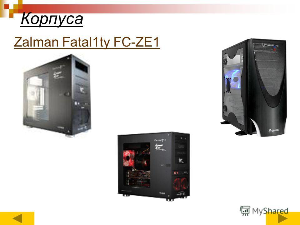 Корпуса Zalman Fatal1ty FC-ZE1