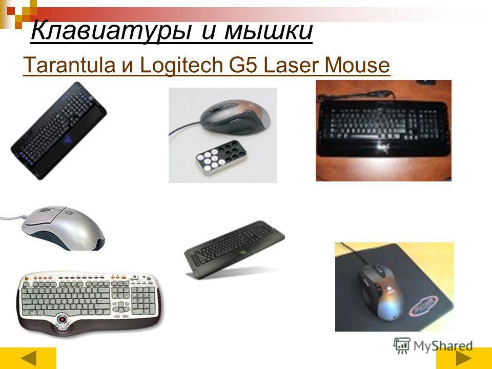Клавиатуры и мышки Tarantula и Logitech G5 Laser Mouse