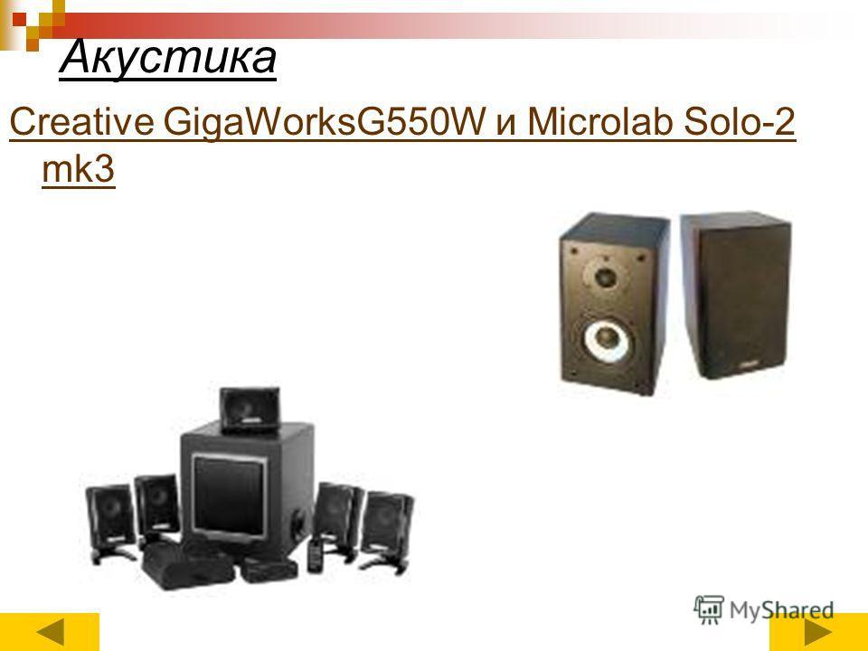 Акустика Creative GigaWorksG550W и Microlab Solo-2 mk3
