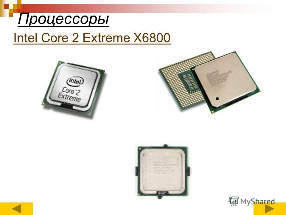 Процессоры Intel Core 2 Extreme X6800