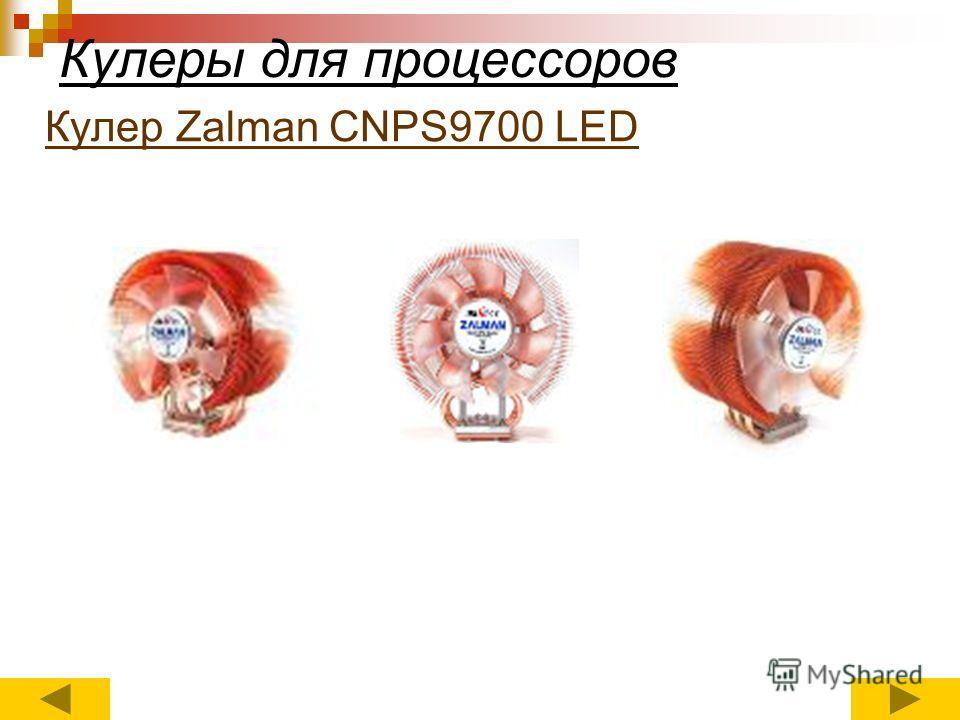 Кулеры для процессоров Кулер Zalman CNPS9700 LED