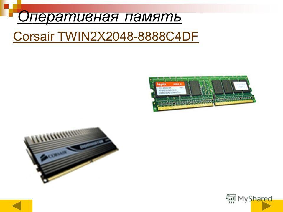 Оперативная память Corsair TWIN2X2048-8888C4DF
