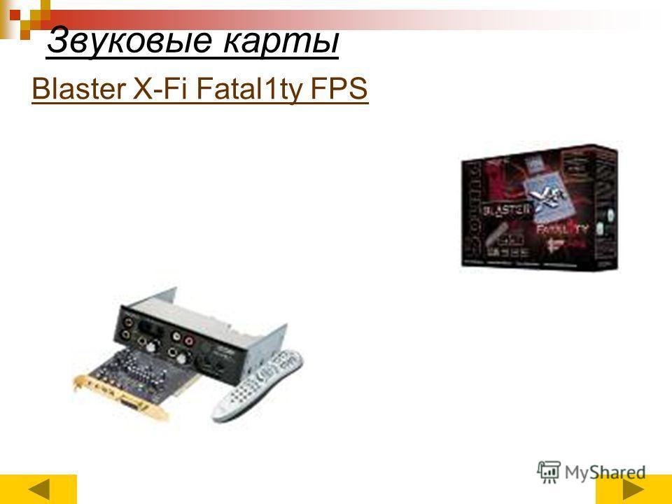 Звуковые карты Blaster X-Fi Fatal1ty FPS