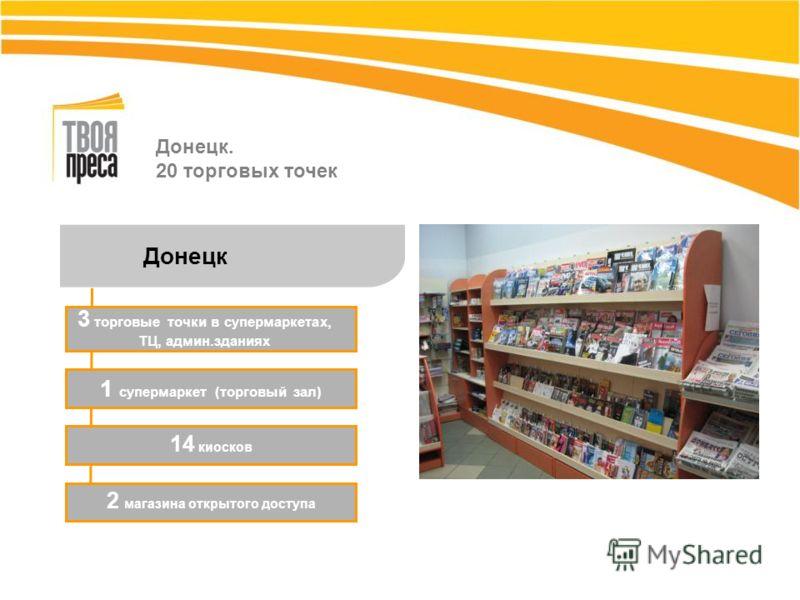 Донецк. 20 торговых точек 12 супермаркетов Донецк 14 киосков 2 магазина открытого доступа 1 супермаркет (торговый зал) 2 магазина открытого доступа 3 торговые точки в супермаркетах, ТЦ, админ.зданиях