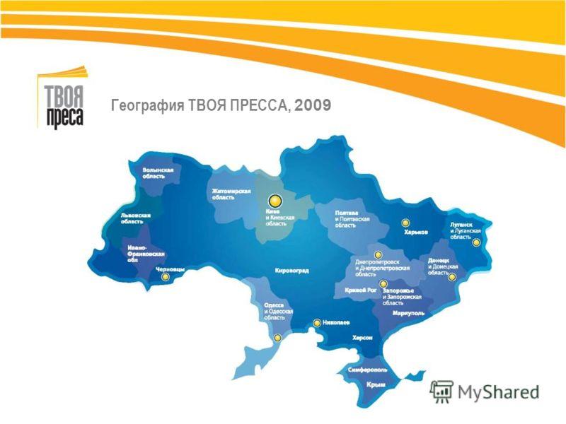 География ТВОЯ ПРЕССА, 2009