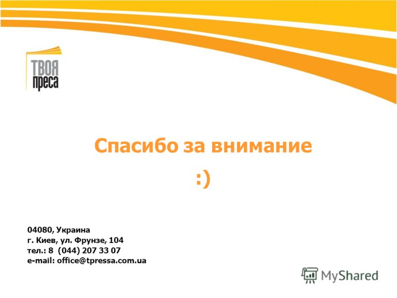04080, Украина г. Киев, ул. Фрунзе, 104 тел.: 8 (044) 207 33 07 e-mail: office@tpressa.com.ua Спасибо за внимание :)