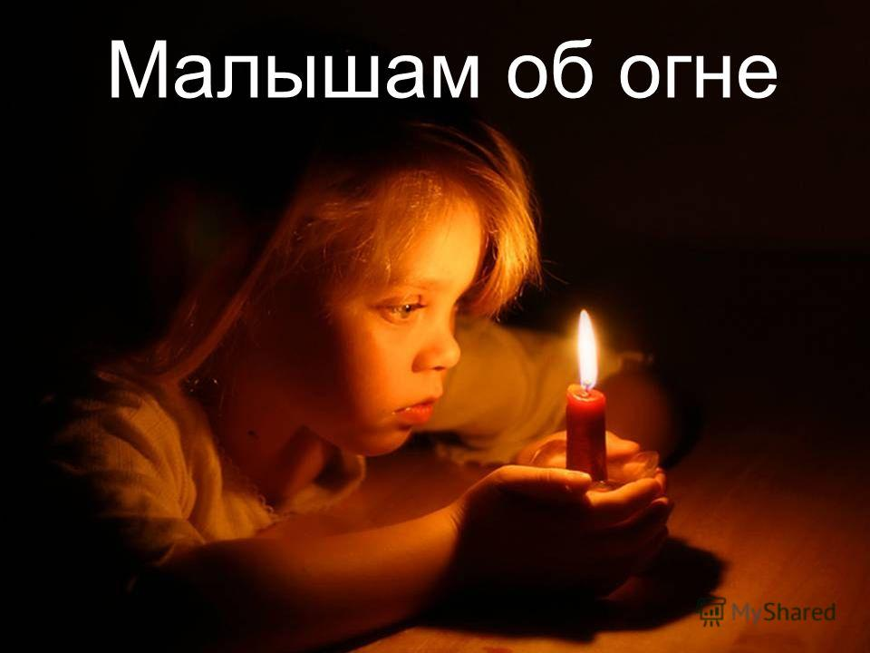 Малышам об огне
