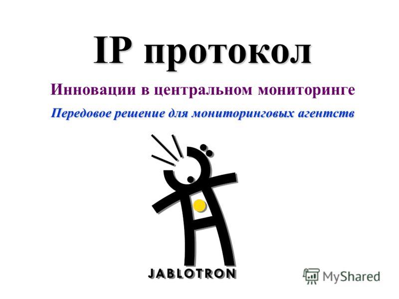 IP протокол Инновации в центральном мониторинге Передовое решение для мониторинговых агентств