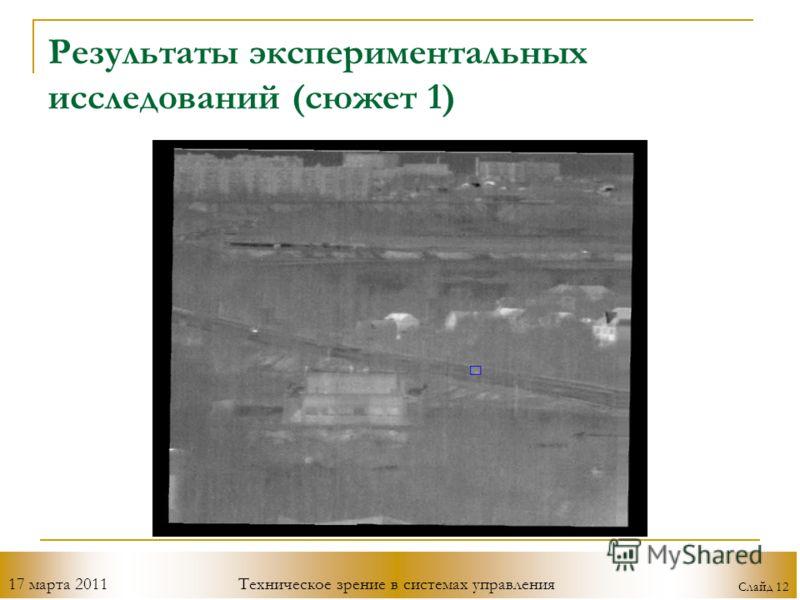 17 марта 2011Техническое зрение в системах управления Слайд 12 Результаты экспериментальных исследований (сюжет 1)
