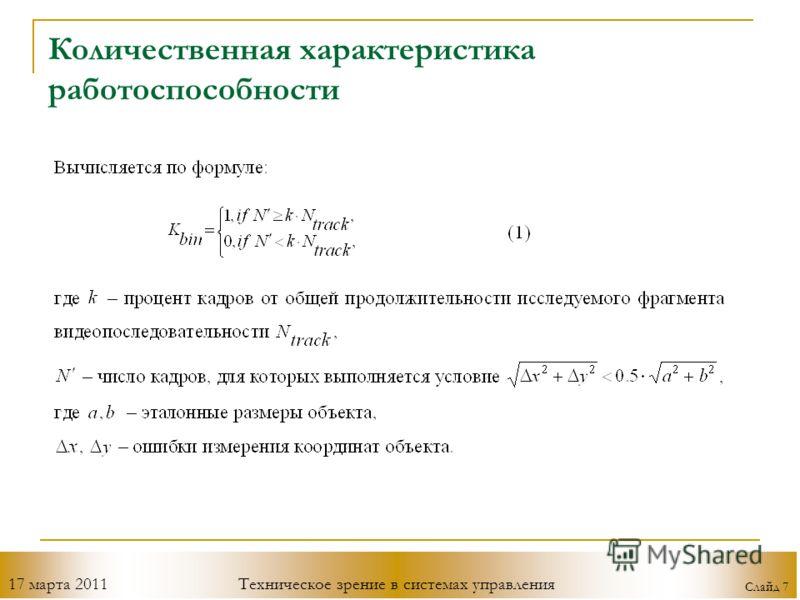 17 марта 2011Техническое зрение в системах управления Слайд 7 Количественная характеристика работоспособности