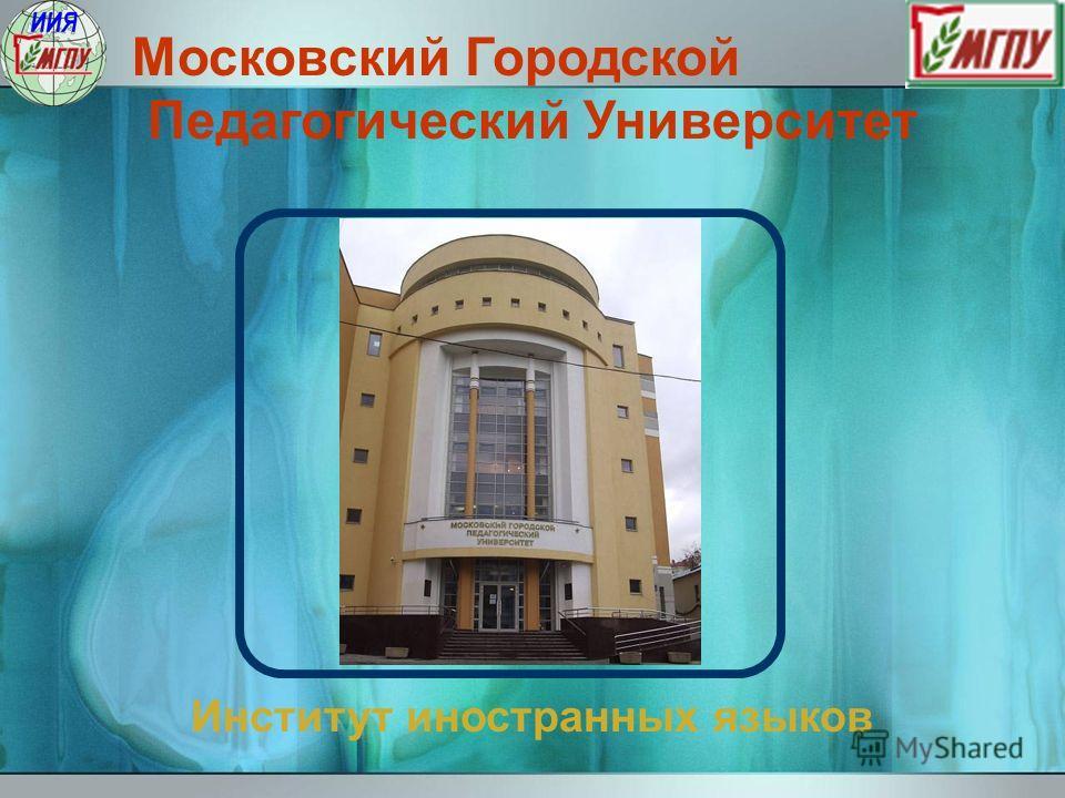 Московский Городской Педагогический Университет Институт иностранных языков