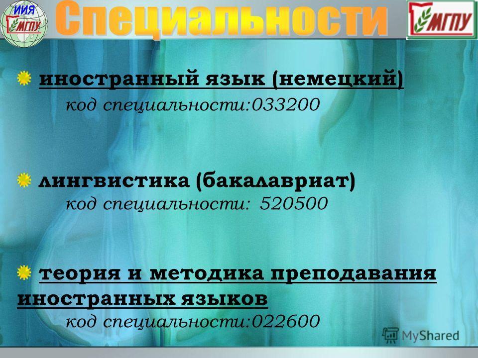 иностранный язык (немецкий) код специальности:033200 лингвистика (бакалавриат) код специальности: 520500 теория и методика преподавания иностранных языков код специальности:022600