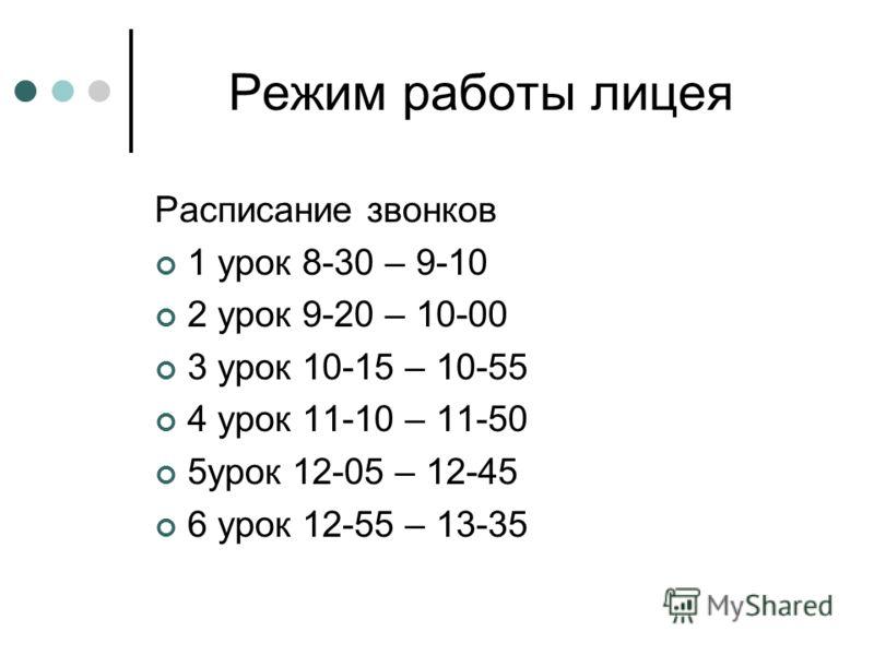 Режим работы лицея Расписание звонков 1 урок 8-30 – 9-10 2 урок 9-20 – 10-00 3 урок 10-15 – 10-55 4 урок 11-10 – 11-50 5урок 12-05 – 12-45 6 урок 12-55 – 13-35