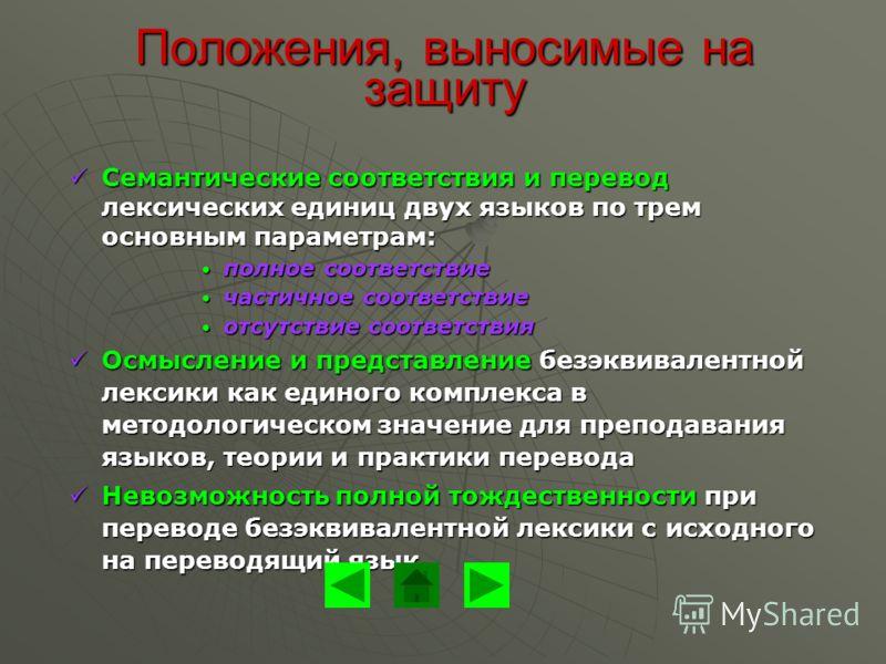 Положения, выносимые на защиту Семантические соответствия и перевод лексических единиц двух языков по трем основным параметрам: Семантические соответствия и перевод лексических единиц двух языков по трем основным параметрам: полное соответствие полно