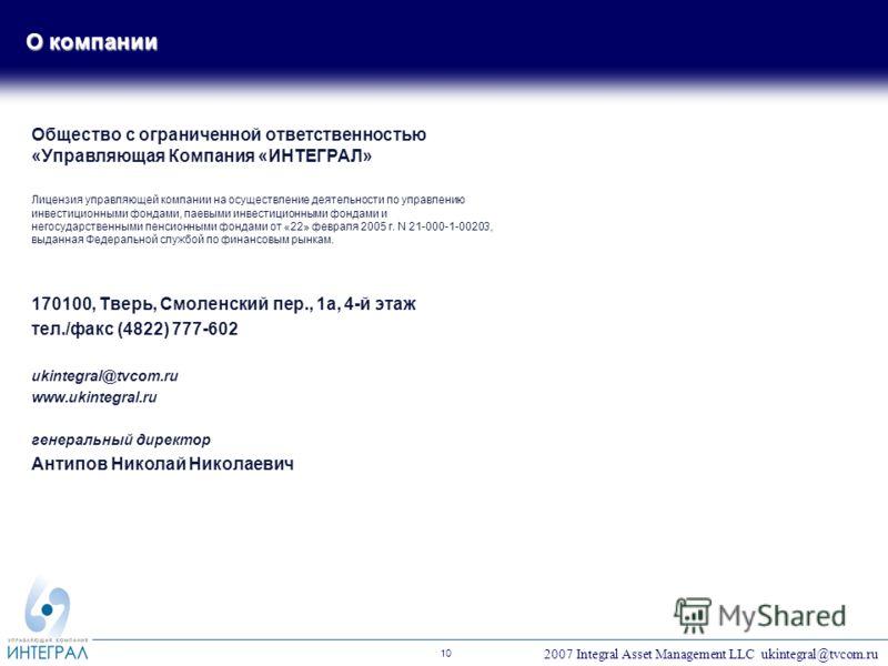 2007 Integral Asset Management LLC ukintegral@tvcom.ru 10 О компании Общество с ограниченной ответственностью «Управляющая Компания «ИНТЕГРАЛ» Лицензия управляющей компании на осуществление деятельности по управлению инвестиционными фондами, паевыми
