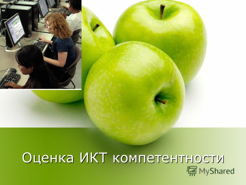 Оценка ИКТ компетентности