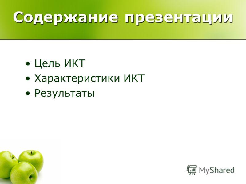 Содержание презентации Цель ИКТ Характеристики ИКТ Результаты