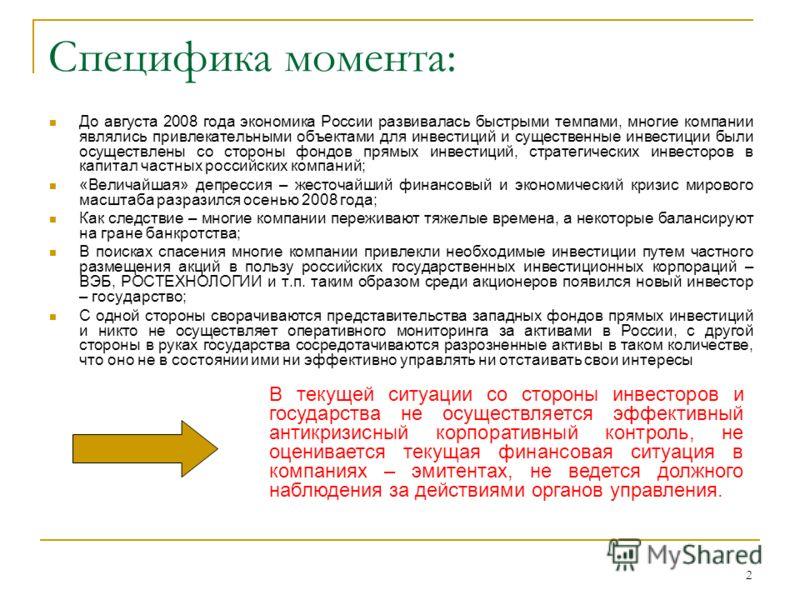2 Специфика момента: До августа 2008 года экономика России развивалась быстрыми темпами, многие компании являлись привлекательными объектами для инвестиций и существенные инвестиции были осуществлены со стороны фондов прямых инвестиций, стратегически