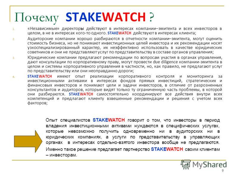 9 Почему STAKEWATCH ? 1. «Независимые» директор ы действуют в интересах компании–эмитента и всех инвесторов в целом, в не в интересах кого-то одного. STAKEWATCH действуют в интересах клиента; 2. Аудиторские компании хорошо разбираются в отчетности ко