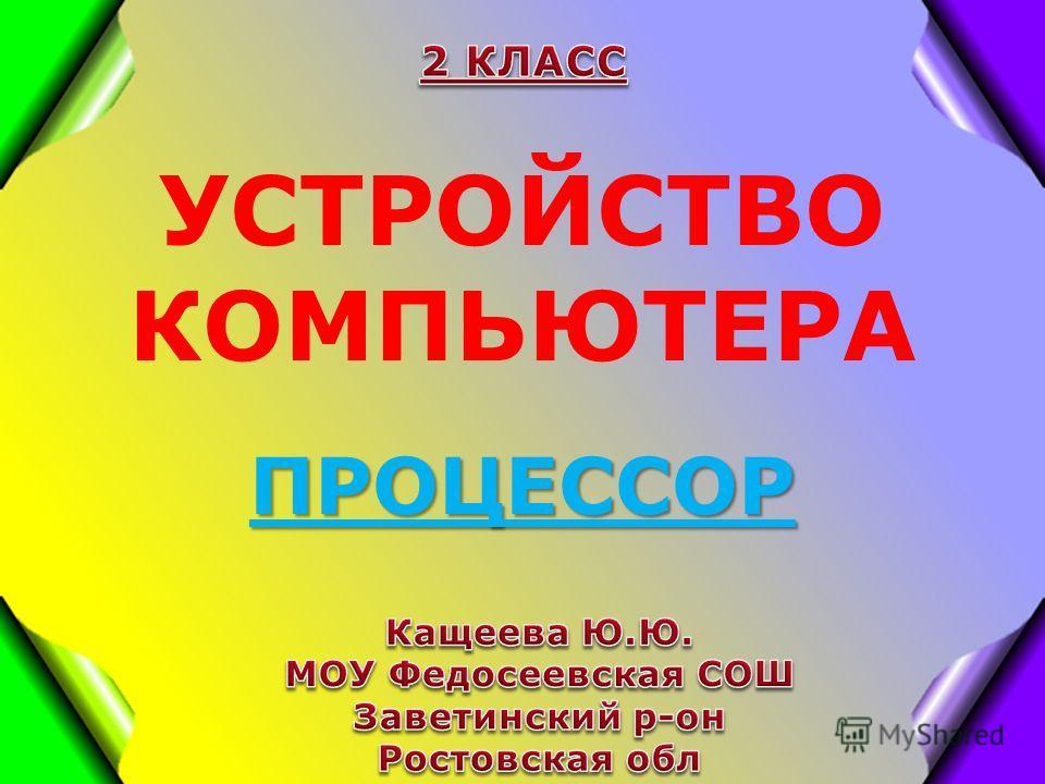 УСТРОЙСТВО КОМПЬЮТЕРАПРОЦЕССОР