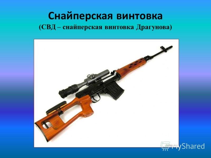 Снайперская винтовка (СВД – снайперская винтовка Драгунова)
