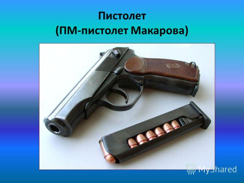 Пистолет (ПМ-пистолет Макарова)