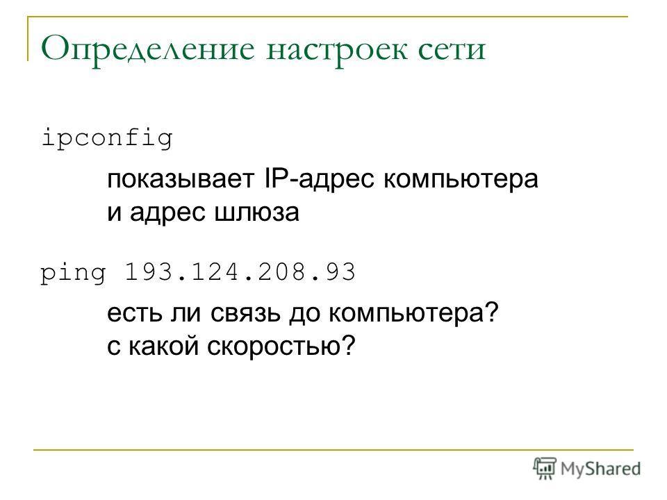 Определение настроек сети ipconfig показывает IP-адрес компьютера и адрес шлюза ping 193.124.208.93 есть ли связь до компьютера? с какой скоростью?