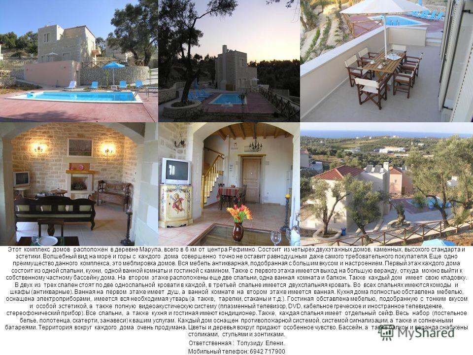 Этот комплекс домов расположен в деревне Марула, всего в 6 км от центра Рефимно. Состоит из четырех двухэтажных домов, каменных, высокого стандарта и эстетики. Волшебный вид на море и горы с каждого дома совершенно точно не оставит равнодушным даже с