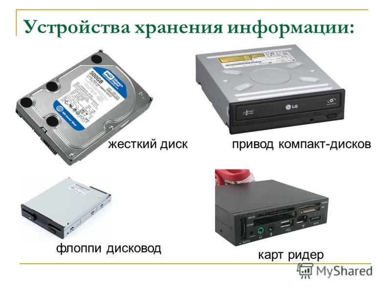 Устройства хранения информации: привод компакт-дисков карт ридер жесткий диск флоппи дисковод