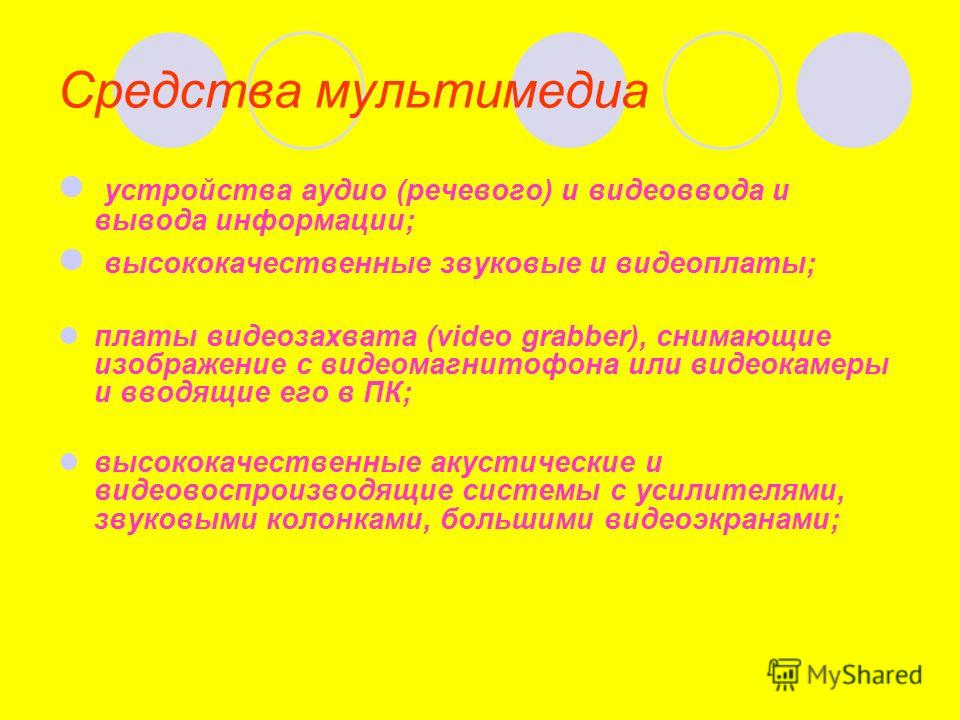 Средства мультимедиа устройства аудио (речевого) и видеоввода и вывода информации; высококачественные звуковые и видеоплаты; платы видеозахвата (video grabber), снимающие изображение с видеомагнитофона или видеокамеры и вводящие его в ПК; высококачес