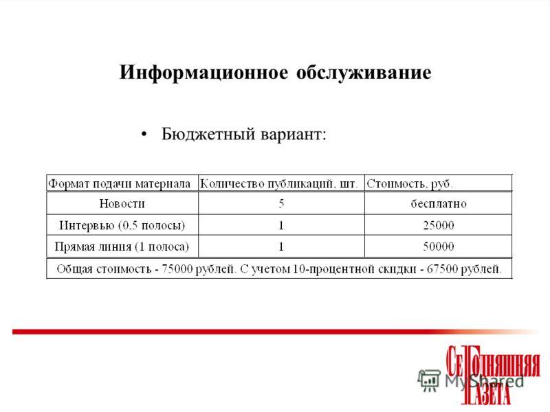 Информационное обслуживание Бюджетный вариант: