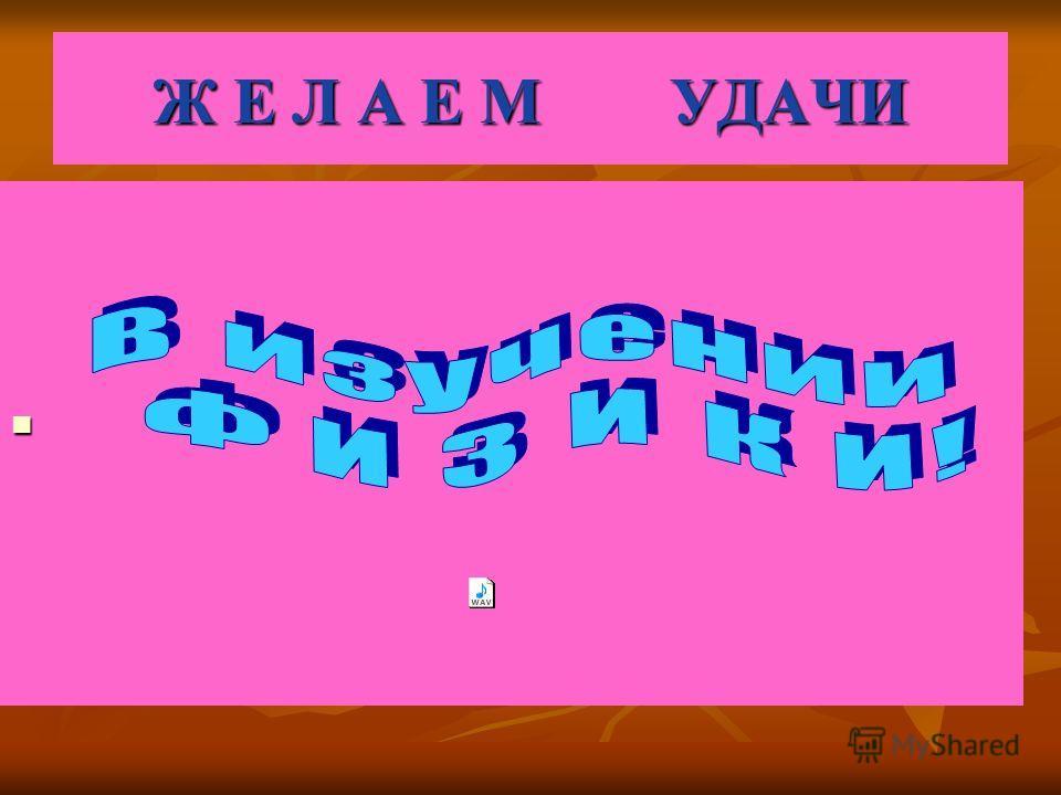Ж Е Л А Е М УДАЧИ