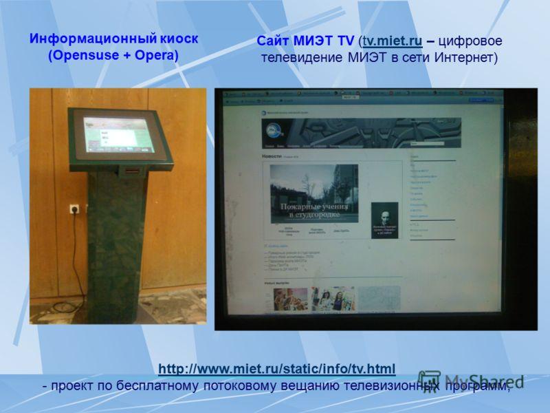 Сайт МИЭТ TV (tv.miet.ru – цифровое телевидение МИЭТ в сети Интернет)tv.miet.ru Информационный киоск (Opensuse + Opera) http://www.miet.ru/static/info/tv.html http://www.miet.ru/static/info/tv.html - проект по бесплатному потоковому вещанию телевизио
